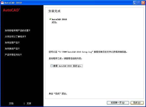 AutoCAD 2010的安装 1、双击解压出来的setup.exe文件,开始安装;   点安装产品开始安装  2、填写正确的用户和产品信息;  点安装按默认配置安装,按上方的配置按钮可以自定义安装;  3、点配置后的自定义安装界面;  4、安装完成;  5、完成安装后,在弹出的安装程序对话框中选择否,先不重新启动系统;  6、复制Crack目录内的adlmint.
