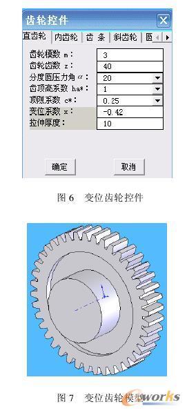 solidworks 的变位齿轮的分析与设计